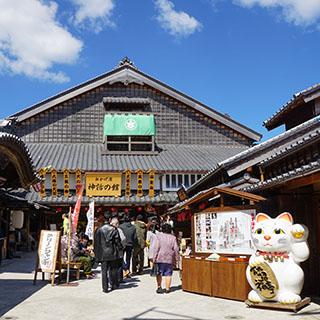이세시마 오카게요코초