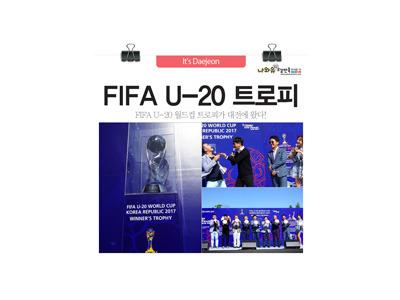 FIFA U-20 월드컵 코리아 트로피가 대전에 왔다!
