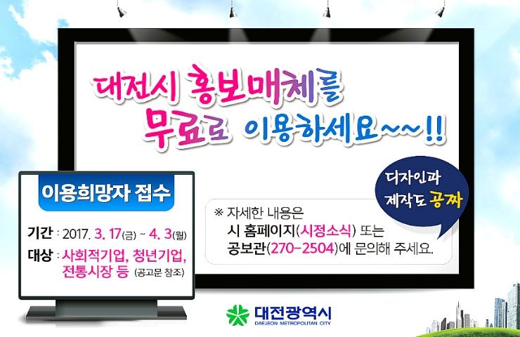 대전시 홍보매체 이용광고 공고
