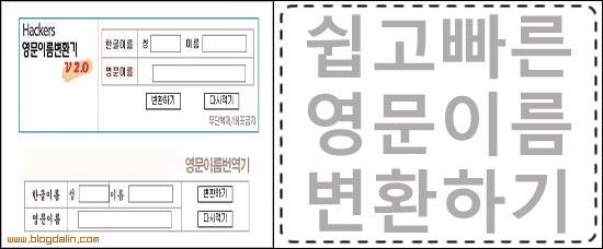 네이버 이름 영문변환_영어이름 번역기_01