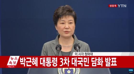 박근혜 대통령 3차 대국민담화 전문