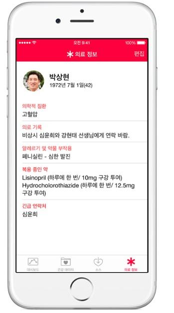 iOS8 건강 응급카드