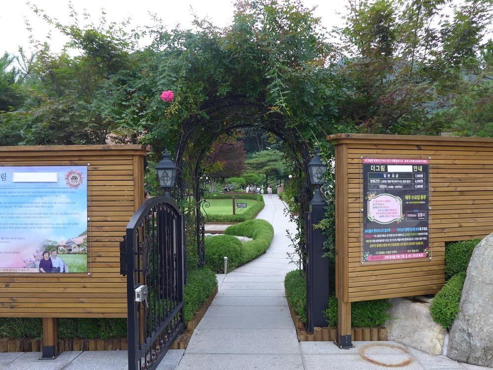 양평 미니식물원= 더그림