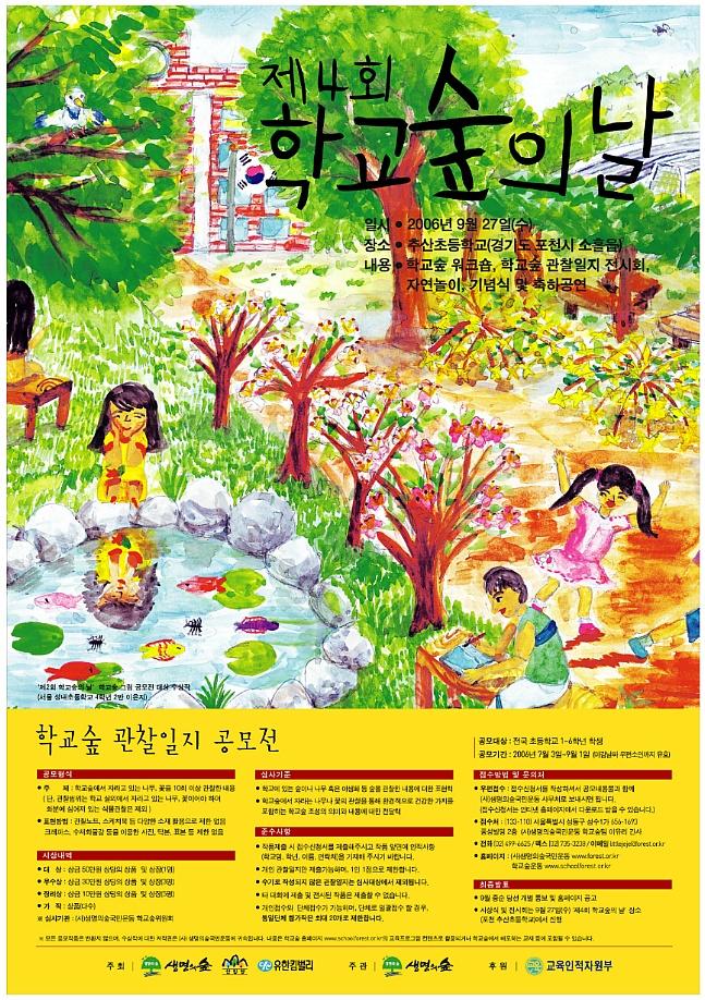 2006년 학교숲 관찰일지 공모전