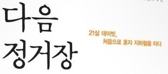 [이벤트 - 서평] 다음 정거장 서평단(서평단 모집)