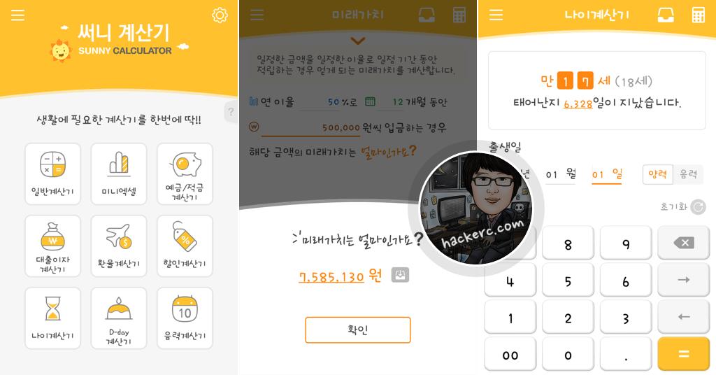 써니계산기(Sunny Calculator) for Android - 미니엑셀, 이자·환율·음력·나이계산기 앱(어플)