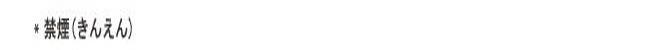 오늘의 일본어 회화 단어 19일차. 금연 전철 증가하다 흡연자 003