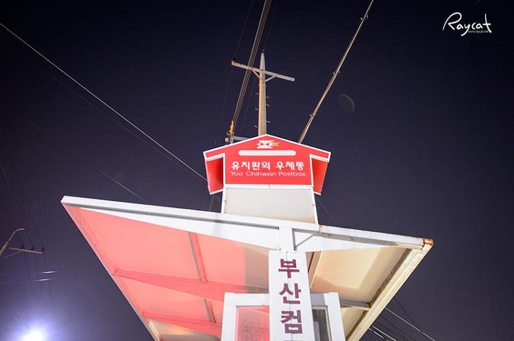 유치환 우체통 이정표.