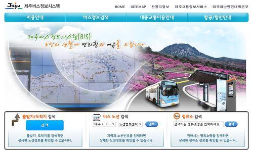 제주 버스 정보 시스템