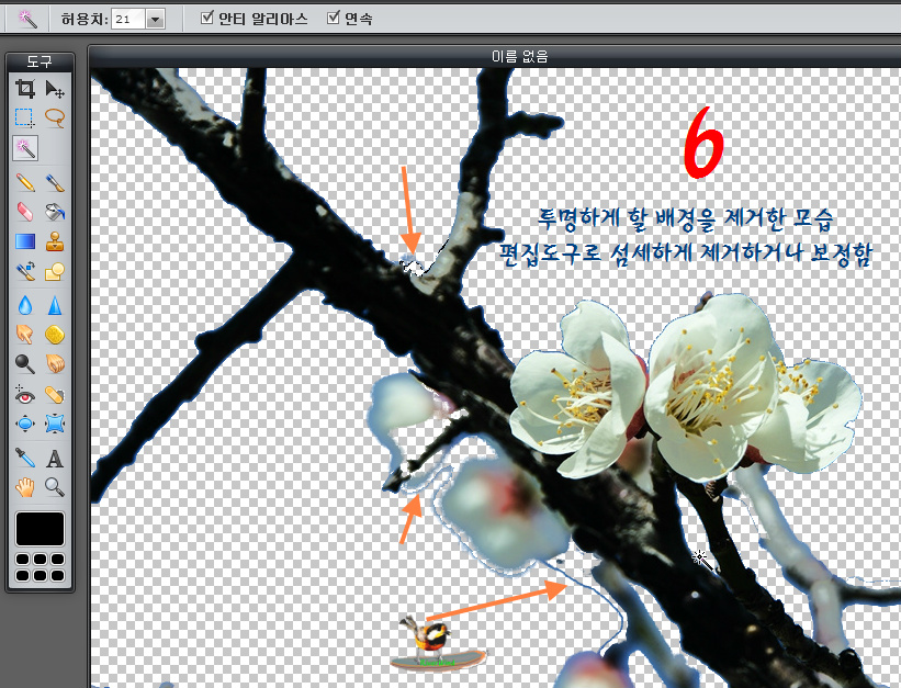 이미지 투명배경 만들기