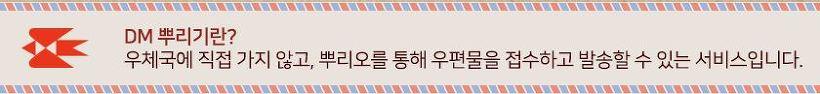 뿌리오 - 광고우편,DM발송~대행해주니 넘나 편해!