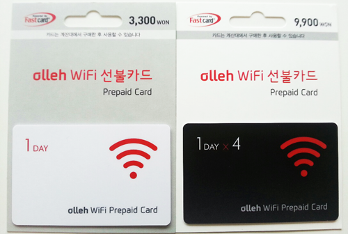 Image result for olleh wifi 이용권