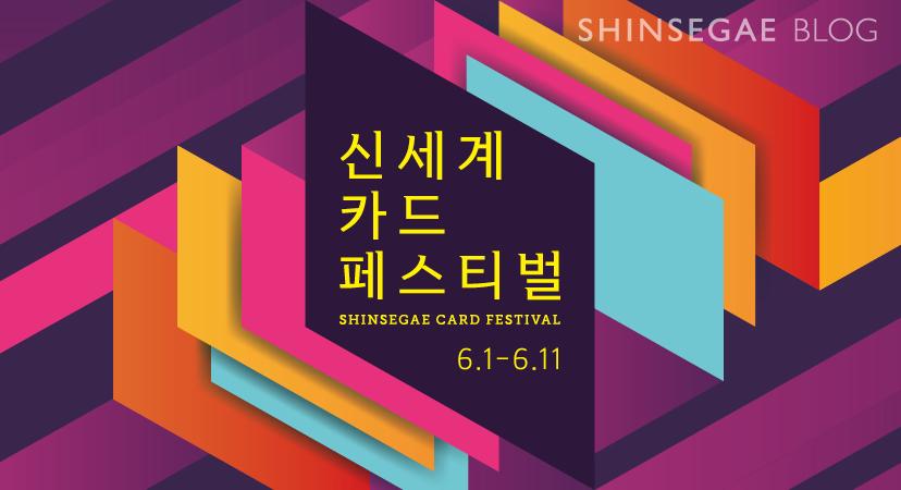 [NEWS] 신세계 카드 페스티벌