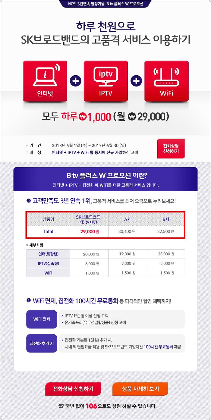 [B tv 플러스 W 프로모션] 하루 천원으로 SK브로드밴드의 고품격 서비스 이용하기!