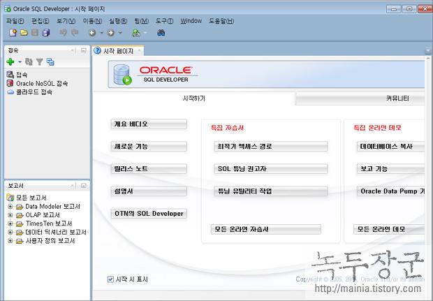 오라클 Oracle SQL Develop 개발툴 설치 및 Oracle 접속하는 방법