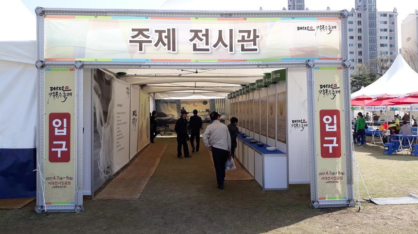 대전칼국수축제 주제전시관