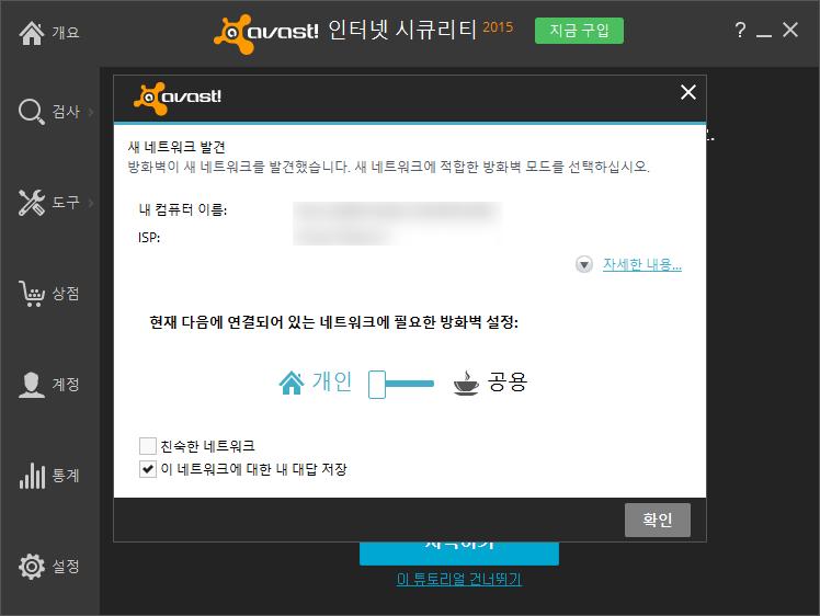 Avast! Free Edition 2015 1년 등록7