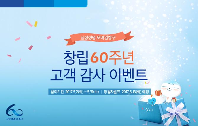 삼성생명 모바일창구 창립 60주년 고객 감사 이벤트