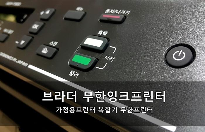 무한잉크프린터 - 브라더 가정용프린터 복합기 무한프린터