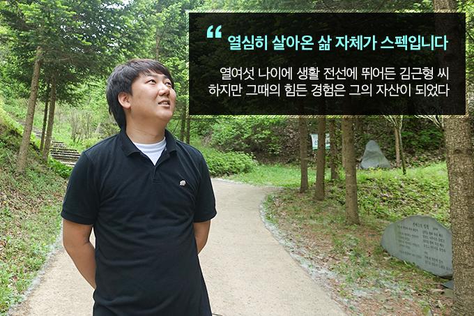 박정훈 칼럼_열심히 살아온 삶 자체가 스펙입니다