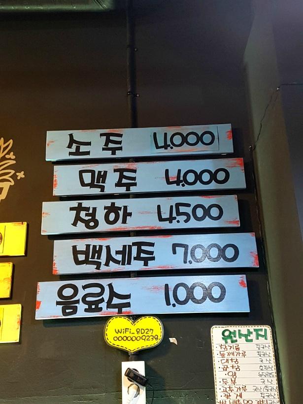 박가네양곱창의 술 메뉴판