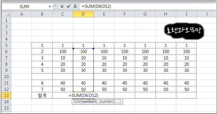 엑셀 더하기 '+'와 'sum'의 차이점9