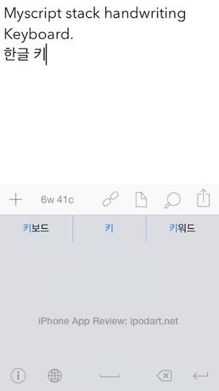 추천 앱 MyScript Stack 필기 키보드