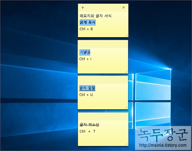 윈도우10 스티커 메모 단축키의 종류와 사용하는 방법