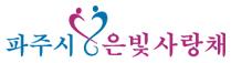 파주시은빛사랑채_logo