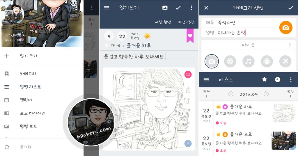팝다이어리(POPdiary) for Android - 깔끔한 포토 일기장 앱(어플)
