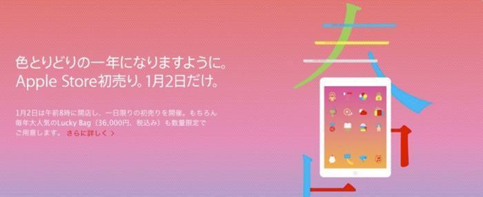 레드 프라이데이, 1월 10일 애플스토어를 주시하라!