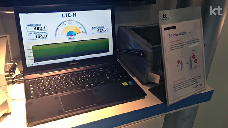 5G, LTE-H 사전 체험존 사진