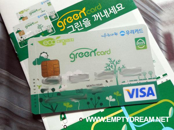 그린카드 - 연회비 영구면제, 비자카드 되는 신용카드