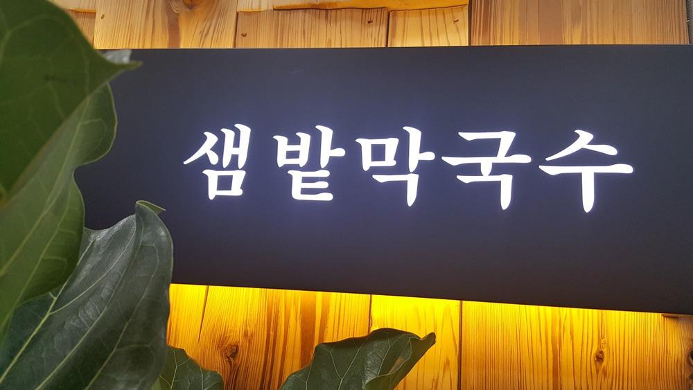 [교대역 맛집]샘밭막국수