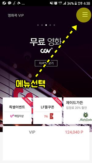 유플러서 멤버십 앱