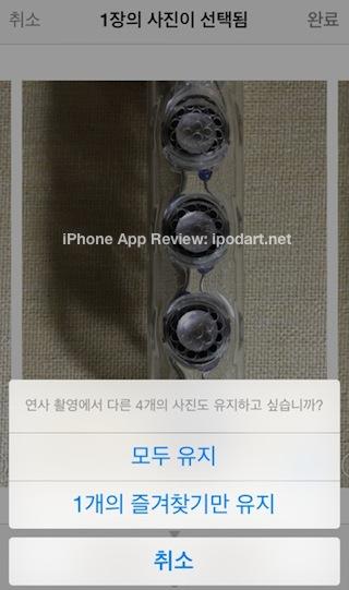 아이폰5s의 연사 촬영