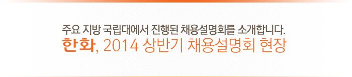 지방, 국립대, 채용설명회, 한화, 2014 상방기, 상반기 채용설명회, 채용설명회