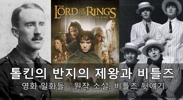 톨킨의 반지의 제왕과 비틀즈의 영화 일화들 - 원작 소설, 비틀즈 뒷얘기