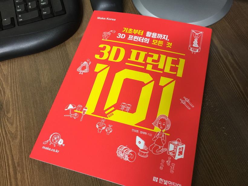 3D 프린터 101 책 리뷰