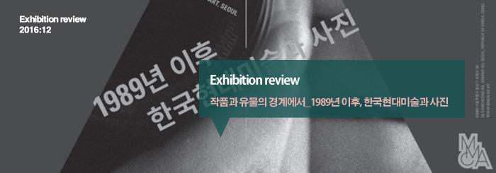 작품과 유물의 경계에서_<아주 공적인 아주 사적인 : 1989년 이후, 한국현대미술과 사진> _exhibition review