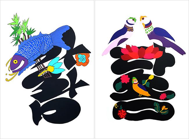 윤디자인 블로그 :: '전통과 현대' 또 다른 시각 문자 ...