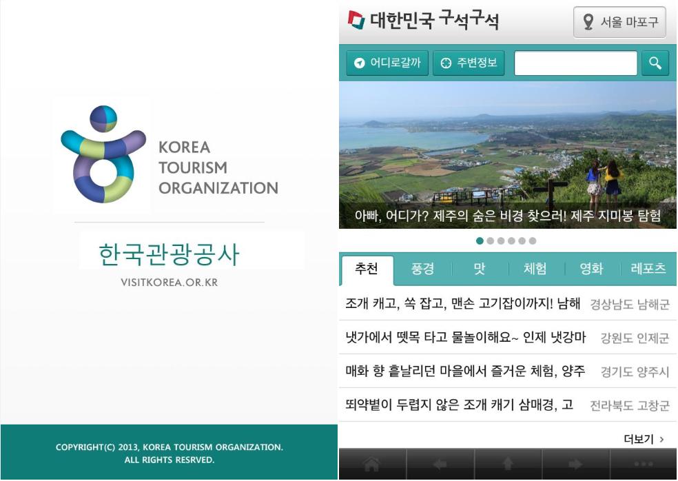 대한민국 구석구석 앱