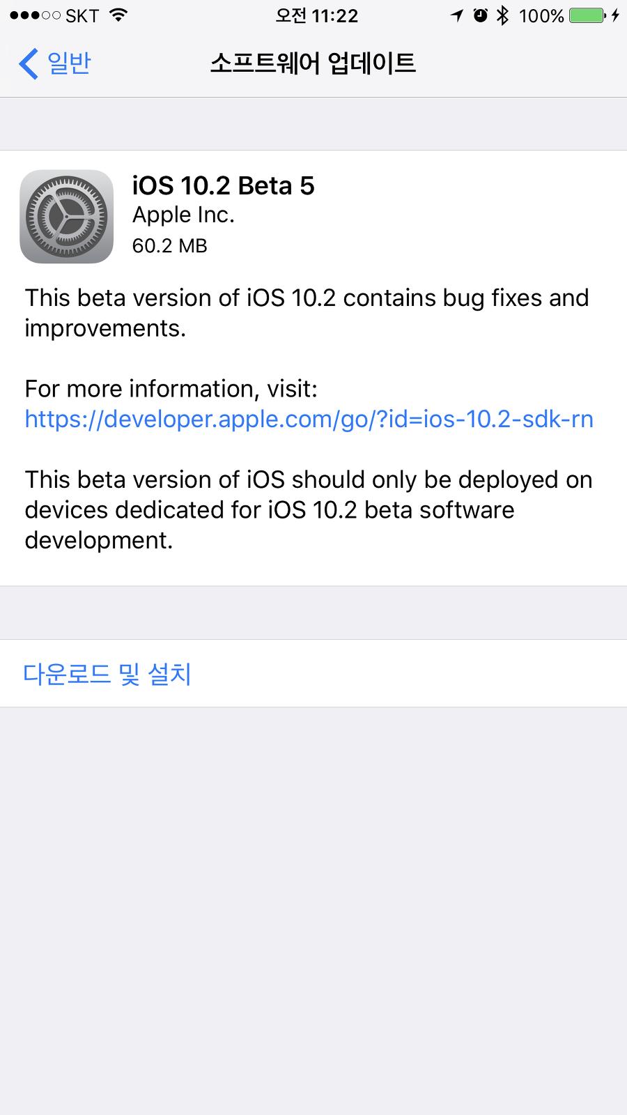 ios10.2 beta5