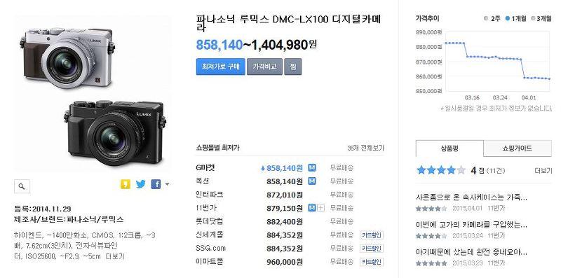 파나소닉 루믹스 DMC-LX100_가격