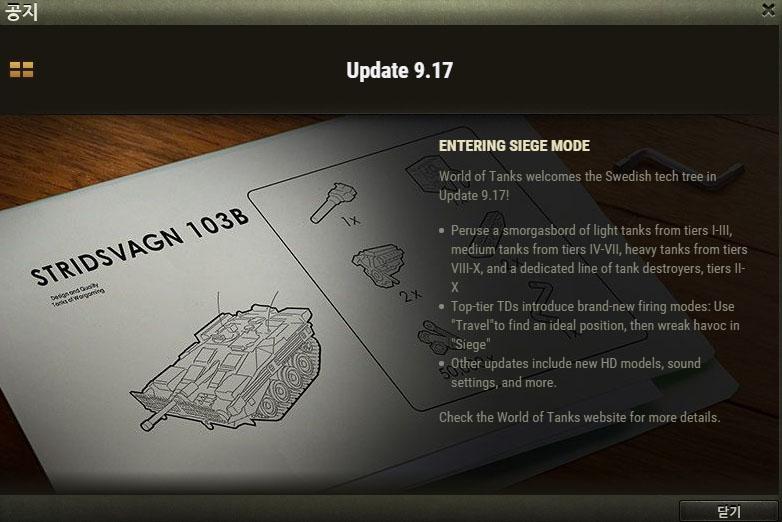 월드 오브 탱크 진행 상황 87 (+ 9.17 업데이트)