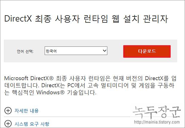 윈도우 다이렉트 X (DirectX) 최신 버전 다운 받는 방법