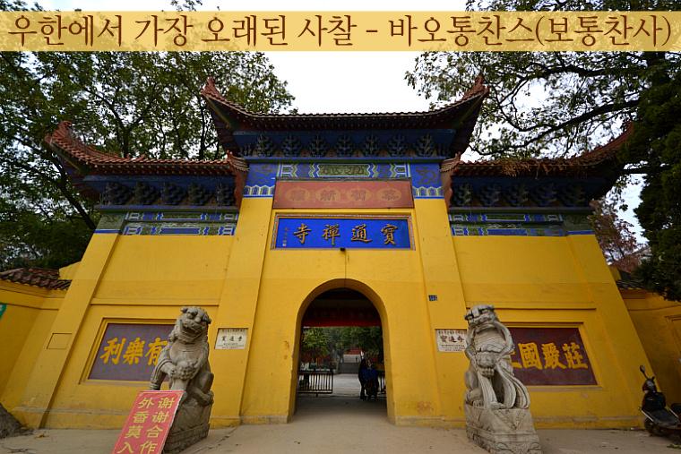 우한에서 가장 오래된 사찰 - 바오통찬스(宝通禅寺 보통찬사)