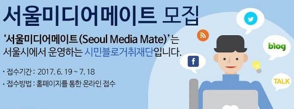 서울시 블로그 기자단, 서울미디어메이트 하반기 추가 모집