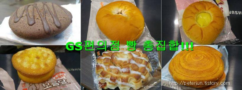 GS편의점빵