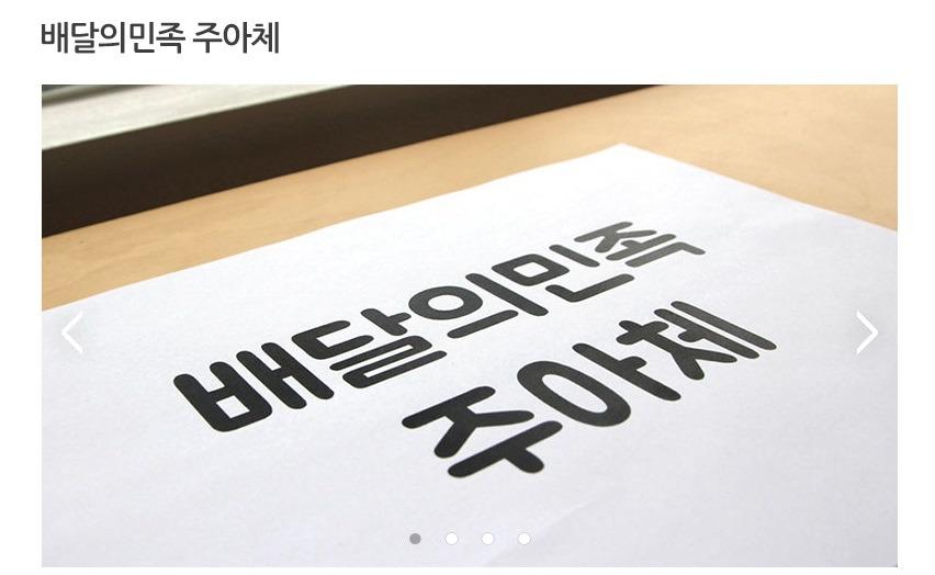 우아한 형제들 배달의민족 한글 무료폰트 : 한나체, 주아체, 도현체, 연성체 - 4 Free Korean Fonts : Baemin